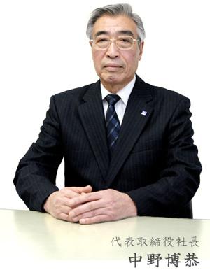 代表取締役社長 中野博恭