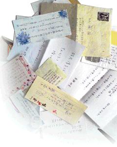 皆様からのお手紙