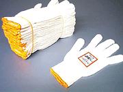 作業用手袋(協力印)